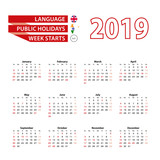 Calendar 2019 in English language with public holidays the country of India in year 2019.