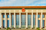 Beijing , China - September 24, 2014: the National People's Congress Beijin China - 228892975