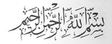 vector arabic calligraphy translation : in the name of Allah, The All-Merciful, The Ever-Merciful - 230633536