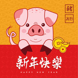 Chinese New Year of Pig 2019 holiday greeting card - 230881772