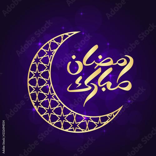 Ramadan z życzeniami