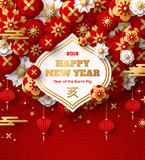 Greeting Card for 2019 New Year - 233007179