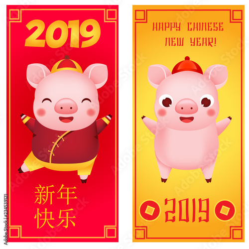 Chinese new year. 2019 greeting banner. Happy pigs. illustration for calendars and cards. Translation means Happy New Year