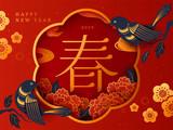 Paper art style lunar year design - 234593966