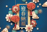Lunar new year design