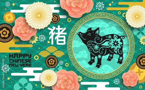Chinese lunar new year greeting card - 235594181
