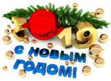 New year gold, red, blue glossy 3D figures and letters with Christmas decorations and tree branches on a white background