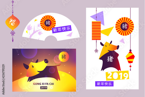 twenty nineteen 2019 year party greeting card chinese style party set poster banner
