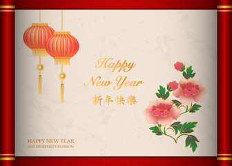 Retro traditional Chinese style red scroll paper peony flower lantern happy new year