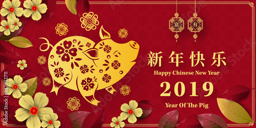 Happy Chinese New Year 2019 year of the pig paper cut style. Chinese characters mean Happy New Year, wealthy, Zodiac sign for greetings card, flyers, invitation, posters, brochure, banners, calendar. - 237932711