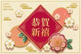 Floral Lunar Year poster - 238513995