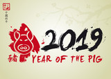 YEAR OF THE PIG - 2019 - Chinese New Year - 238519997