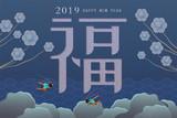 Elegant lunar year design