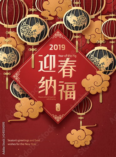 Year of the pig poster - 241354593