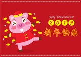 Happy Chinese new year 2019 greeting card with cute pig vector.