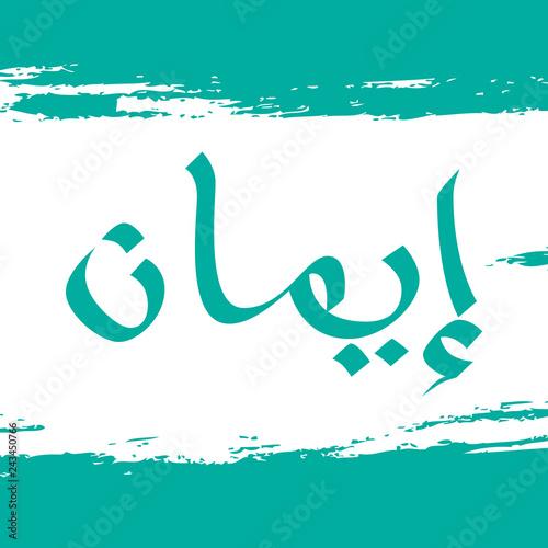 Arabic hand drawn calligraphy on brush stroke background. Translation from Arabic: Faith. Creative vector illustration.