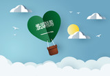 Heart air balloon with Flag of Saudi Arabia for independence day or something similar - 244726360